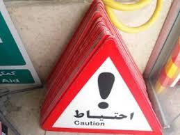 مراکز خرید تابلو ترافیکی