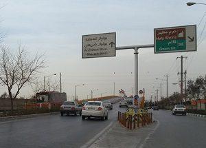 تابلو جاده ای باکیفیت